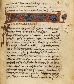 The first page of Paul's letter to the Colossians from the Codex Harleianus